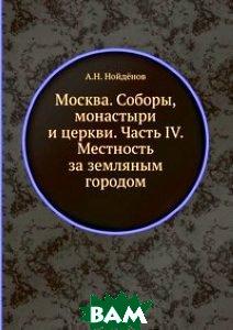 Москва. Соборы, монастыри и церкви. Часть IV. Местность за земляным городом