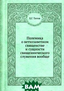 Полемика о ветхозаветном священстве и сущности священнического служения вообще