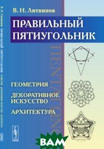 Правильный пятиугольник (&928;&917;&925;&932;&913;&915;&937;&925;&927;):Геометрия, декоративное искусство, архитектура