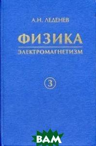 Физика. В 5 книгах. Книга 3. Электромагнетизм  Леденев А.Н.  купить