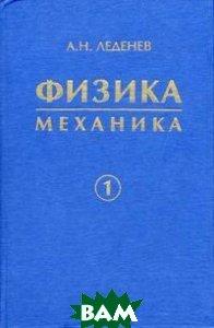 Физика. В 5 книгах. Книга 1. Механика  Леденев А.Н.  купить