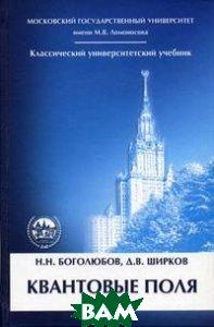 Квантовые поля  Боголюбов Н.Н., Ширков Д.В.  купить