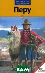 Перу. Серия: Русский гид. Полиглот