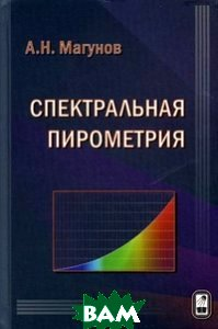 Спектральная пирометрия