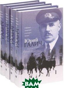 Юрий Галич. Собрание сочинений (количество томов: 4)