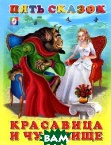 Красавица и чудовище  Приходкин И. купить