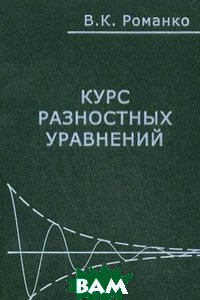Курс разностных уравнений. Гриф УМО МО РФ