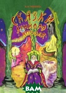 Сказки Лунного короля