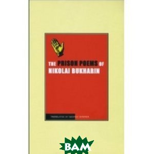 The Prison Poems of Nikolai Bukharin