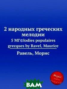 2 народных греческих мелодии