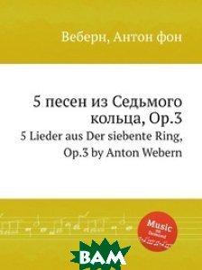 5 песен из Седьмого кольца, Op. 3
