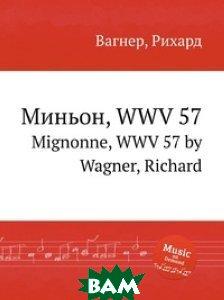 Миньон, WWV 57