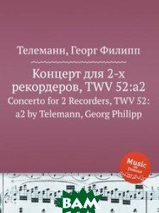 Концерт для 2-х рекордеров, TWV 52:а 2