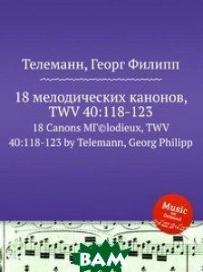 18 мелодических канонов, TWV 40:118-123