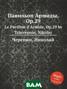 Павильон Армиды, Op. 29