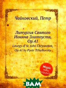 Литургия Святого Ионнна Златоуста, Op. 41