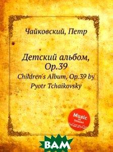 Детский альбом, Op. 39