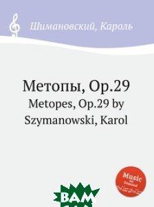 Метопы, Op. 29