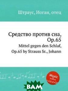 Средство против сна, Op. 65
