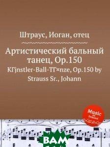 Артистический бальный танец, Op. 150