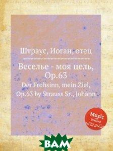 Веселье - моя цель, Op. 63