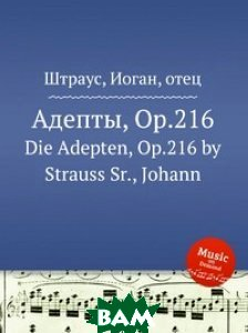 Адепты, Op. 216