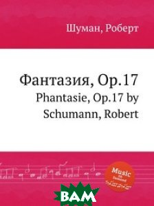Фантазия, Op. 17