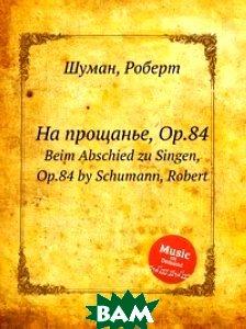 На прощанье, Op. 84