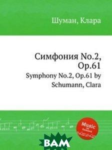 Симфония No. 2, Op. 61