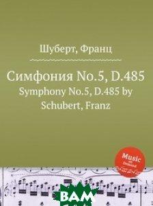Симфония No. 5, D. 485