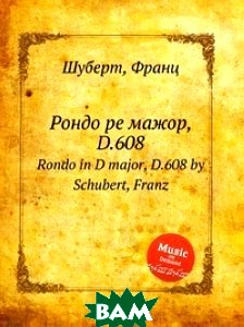 Рондо ре мажор, D. 608