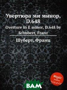 Увертюра ми минор, D. 648