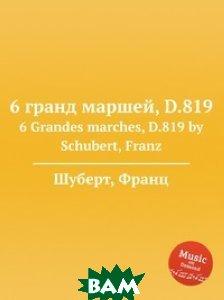 6 гранд маршей, D. 819