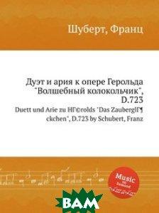 Дуэт и ария к опере Герольда Волшебный колокольчик, D. 723