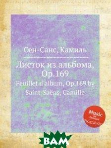 Листок из альбома, Op. 169