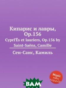 Кипарис и лавры, Op. 156