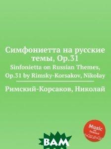 Симфониетта на русские темы, Op. 31