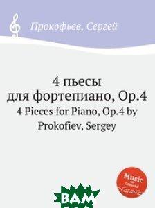 4 пьесы для фортепиано, Op.4  С. Прокофьев купить