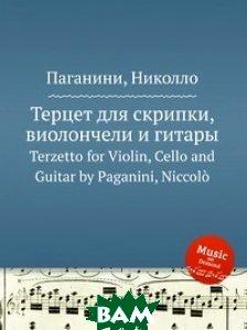 Терцет для скрипки, виолончели и гитары