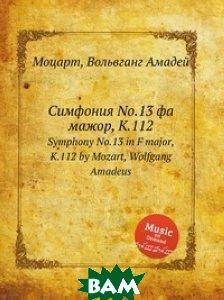 Симфония No. 13 фа мажор, K. 112