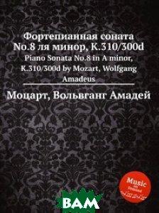 Фортепианная соната No. 8 ля минор, K. 310/300d