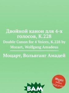 Двойной канон для 4-х голосов, K. 228