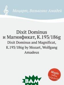 Dixit Dominus и Магнификат, K. 193/186g
