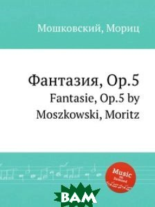 Фантазия, Op. 5