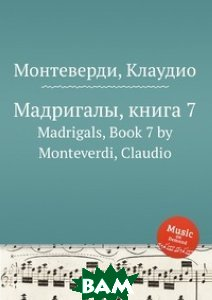 Мадригалы, книга 7
