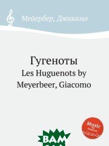Гугеноты