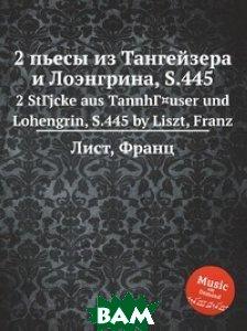 2 пьесы из Тангейзера и Лоэнгрина, S. 445