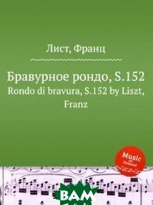 Бравурное рондо, S. 152