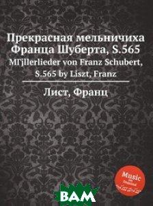 Прекрасная мельничиха Франца Шуберта, S. 565