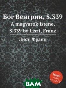 Бог Венгрии, S. 339
